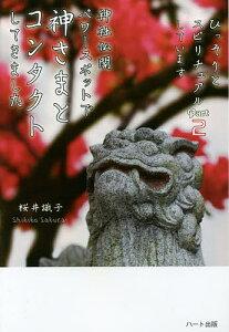神社仏閣パワースポットで神さまとコンタクトしてきました ひっそりとスピリチュアルしてい...