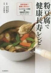 粉豆腐で健康長寿レシピ 高野豆腐で簡単に作れる!コレステロール抑制&動脈硬化予防のスー...