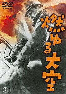 〔予約〕燃ゆる大空/大日方傳【後払いOK】【1000円以上送料無料】