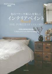 色のパワーで暮らしを楽しくインテリアペイントNext COLORWORKS Collaborated with PLUS 1 Living/主婦の友社【後払いOK】【1000円以上送料無料】