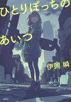 ひとりぼっちのあいつ/伊岡瞬【1000円以上送料無料】