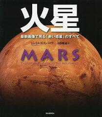 火星 最新画像で見る「赤い惑星」のすべて/ジャイルズ・スパロウ/日暮雅通【後払いOK】【1...