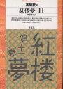 紅楼夢 11/曹雪芹/高蘭墅/伊藤漱平【1000円以上送料無料】