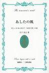 あしたの風 美しい日本に出会う「お茶と禅」の旅 Peace begins with a smile/大下克己【1000円以上送料無料】