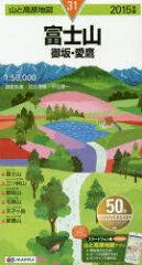 山と高原地図 31富士山 御坂・愛鷹【後払いOK】【1000円以上送料無料】