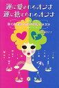 送料無料/運に愛されるオンナ運に捨てられるオンナ 強く生き抜くための思考レッスン/藤岡リナ - オンライン書店 BOOKFAN
