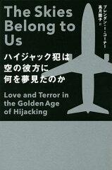 亜紀書房翻訳ノンフィクション・シリーズ 2−2ハイジャック犯は空の彼方に何を夢見たのか/ブ...