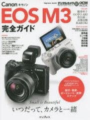 impress mook DCM MOOKCanon EOS M3完全ガイド 写真を本格的に楽しみたい人のためのミラ...