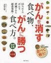 EIWA MOOK【今だけポイント3倍!】がんを消す食べ物、がんに勝つ食べ方。 食材事典&レシピ ...