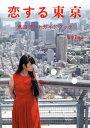 【今だけポイント3倍!】【1000円以上送料無料】恋する東京 東京デートガイドブック/kvina...