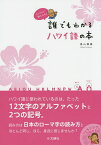 誰でもわかるハワイ語の本 とりさんが教えてくれる/鳥山親雄【1000円以上送料無料】