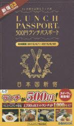 ぴあMOOKランチパスポート新宿版 Vol.3【後払いOK】【1000円以上送料無料】