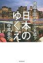 格差大国アメリカを追う日本のゆくえ/中原圭介【後払いOK】【1000円以上送料無料】