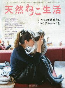 """【今だけポイント3倍!】天然ねこ生活 すべての猫好きに""""ねこチャージ""""を【後払いOK】【100…"""