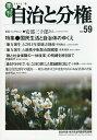 季刊自治と分権 no.59(2015春)/自治労連・地方自治問題研究機構【1000円以上送料無料】