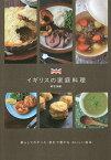 イギリスの家庭料理/砂古玉緒【1000円以上送料無料】