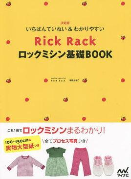Rick Rackロックミシン基礎BOOK いちばんていねい&わかりやすい/御苑あきこ【1000円以上送料無料】