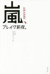〔予約〕嵐、ブレイク前夜./元「嵐」側近スタッフ一同【後払いOK】【1000円以上送料無料】
