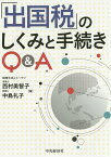 「出国税」のしくみと手続きQ&A/西村美智子/中島礼子【1000円以上送料無料】