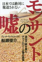 日本では絶対に報道されないモンサントの嘘 遺伝子組み換えテクノロジー企業の悪事/ブレッ...