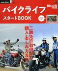 バイクライフスタートBOOK 二輪免許取得から購入・楽しみ方まで【1000円以上送料無料】
