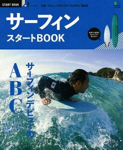 エイムック 3092 START BOOKサーフィンスタートBOOK サーフィンデビューのABC/NALU、SURFT...