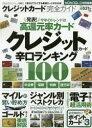 100%ムックシリーズ 完全ガイドシリーズ 081クレジットカード完全ガイド クレジットカード...