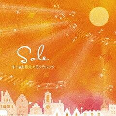 Sole~すっきり目覚めるクラシック/オムニバス【後払いOK】【1000円以上送料無料】