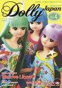 Dolly Japan お人形情報誌ドーリィジャパン Vol.4(2015May)【後払いOK…