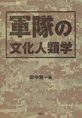 軍隊の文化人類学/田中雅一【後払いOK】【1000円以上送料無料】