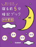 寝る前5分暗記ブック 頭にしみこむメモリータイム! 中学実技【1000円以上送料無料】