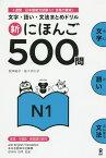 新にほんご500問 N1/松本紀子/佐々木仁子【1000円以上送料無料】