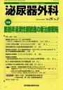 泌尿器外科 Vol.28No.2(2015年2月)【1000円以上送料無料】