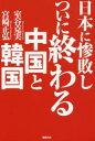 日本に惨敗しついに終わる中国と韓国/宮崎正弘/室谷克実【後払いOK】【1000円以上送料無料】