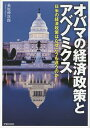 【ショップ内で100円クーポン配布中!】オバマの経済政策とアベノミクス 日米の経済政策はなぜこ…