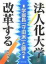 【ス-パーセール限定ポイント3倍!】法人化大学を改革する 学部長「守旧派」と闘う/明石要...