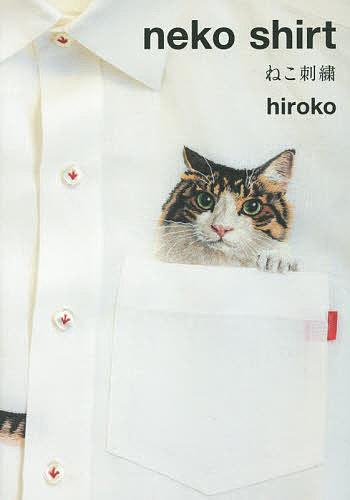 neko shirt ねこ刺繍