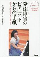 発達障害のピアニストからの手紙どうして、まわりとうまくいかないの?CDブック