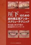 「圧下」のための歯科矯正用アンカースクリューテクニック 挺出歯と咬合平面の自由自在なコントロール/米澤大地【1000円以上送料無料】