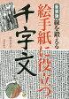 送料無料/線を鍛える絵手紙に役立つ千字文 新装版/桜井幸子
