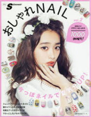 大人S Cawaii! おしゃれNAIL 1000over! vol.2【後払いOK】【1000円...