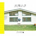 楽天乃木坂46グッズ太陽ノック(Type?A)(DVD付)/乃木坂46【1000円以上送料無料】