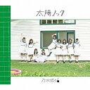 楽天乃木坂46グッズ太陽ノック(Type?C)(DVD付)/乃木坂46【1000円以上送料無料】