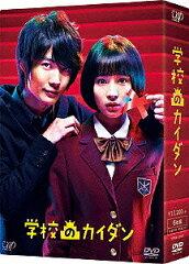 学校のカイダン DVD−BOX/広瀬すず【後払いOK】【1000円以上送料無料】