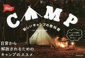 新しいキャンプの教科書/STEPCAMP【後払いOK】【1000円以上送料無料】