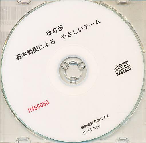 CD 基本動詞によるやさしいテーム 改訂【1000円以上送料無料】