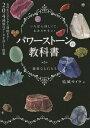 パワーストーンの教科書 いちばん詳しくて、わかりやすい! 親愛なる石たち/結城モイラ【1000円以上...