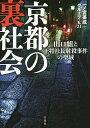 【ショップ内で100円クーポン配布中!】京都の裏社会 山口組と王将社長射殺事件の聖域/一ノ宮美…