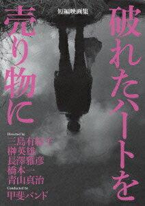 短編映画集「破れたハートを売り物に」【後払いOK】【1000円以上送料無料】