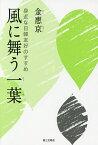 風に舞う一葉 身近な日韓友好のすすめ/金惠京【1000円以上送料無料】